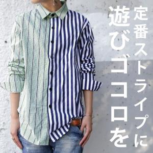 トップス シャツ 長袖 ストライプ 綿 綿100% ストライプシャツ・6月8日20時〜再販。##メール便不可 antiqua