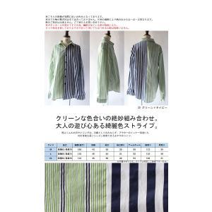 トップス シャツ 長袖 ストライプ 綿 綿100% ストライプシャツ・6月8日20時〜再販。##メール便不可 antiqua 02