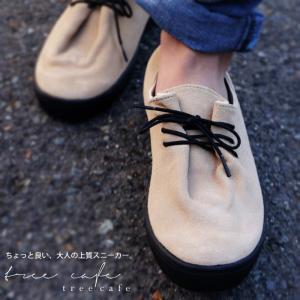 メンズ 靴 シューズ 本革 スニーカー スエードスニーカー・1月23日20時〜発売。##メール便不可|antiqua