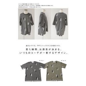 トップス 五分袖 メンズ Tシャツ プルオーバー 柄 ペイントデザインT・6月8日20時〜発売。(100)メール便可|antiqua|02