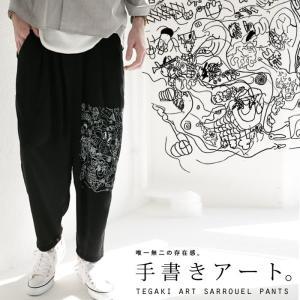 ボトムス サルエル タック 手描き アート イラスト アートサルエルパンツ・5月22日20時〜再販。「G」##メール便不可|antiqua