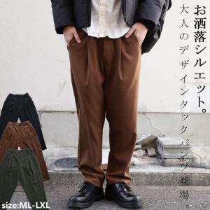 ボトムス パンツ メンズ テーパード タック 長ズボン タックテーパードパンツ・1月25日20時〜再販。「G」##メール便不可|antiqua