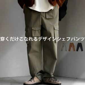 パンツ メンズ ロングパンツ ボトムス テーパードパンツ・8月20日0時〜発売。メール便不可|antiqua
