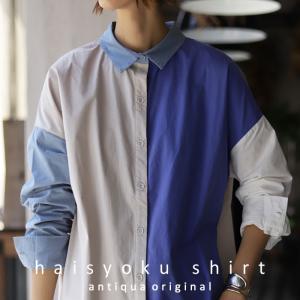トップス シャツ 長袖 配色 ユニセックス レディース ブロッキングカラーシャツ・5月8日20時〜再販。「G」(80)メール便可 antiqua