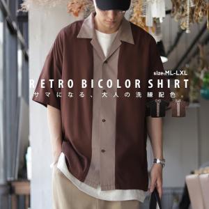 トップス シャツ メンズ 半袖 レーヨン バイカラー ユニセックス レトロバイカラーシャツ・メール便不可 antiqua