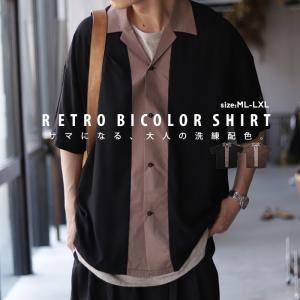 トップス シャツ メンズ 半袖 レーヨン バイカラー ユニセックス レトロバイカラーシャツ・メール便不可 antiqua 16