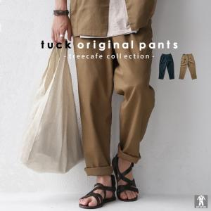 ボトムス パンツ メンズ ロングパンツ 長ズボン 綿麻タックパンツ・メール便不可|antiqua