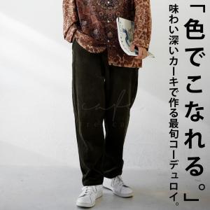 パンツ メンズ コーデュロイパンツ ボトムス テーパードパンツ・8月20日0時〜発売。メール便不可|antiqua