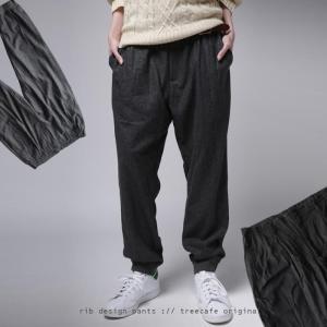 ボトム メンズ リブ パンツ ウール混 otonaリブパンツ・再販。##「G」メール便不可|antiqua