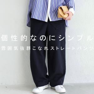 パンツ ボトム ボトムス メンズ 綿 綿100 コットン ストレート・9月10日0時〜発売。メール便不可|antiqua