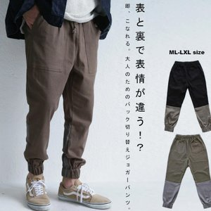ボトムス パンツ メンズ 綿 M L XL 裾ゴム バイカラー ジョガーパンツ・11月9日20時〜発売。##メール便不可|antiqua