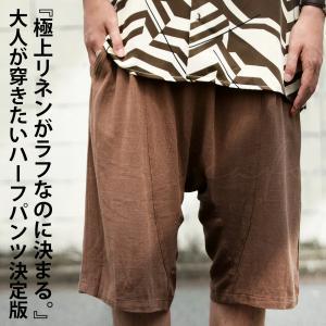 ボトムス メンズ パンツ ハーフパンツ レーヨン 麻 サルエルハーフパンツ・3月11日20時〜発売。100ptメール便可|antiqua