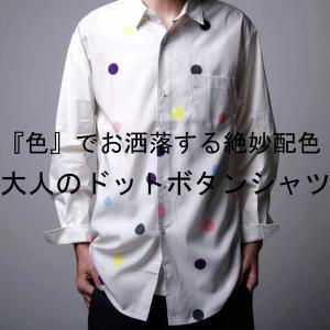 トップス シャツ 水玉 ドット カラードットシャツ・再再販。「G」 ##メール便不可|antiqua
