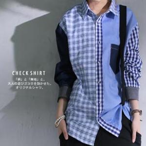 モチベーションを上げるシャツ選びを。異素材、柄切り替えシャツ・再販。##「G」|antiqua