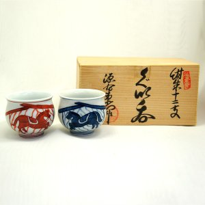 源右衛門 ぐい呑 干支 「午」(2) antiquesjikoh