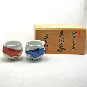 源右衛門 ぐい呑 干支 「亥」(1) antiquesjikoh
