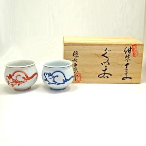 源右衛門 ぐい呑 干支 「子」(2)|antiquesjikoh