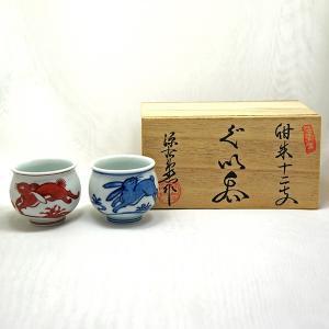 源右衛門 ぐい呑 干支 「卯」(2)|antiquesjikoh