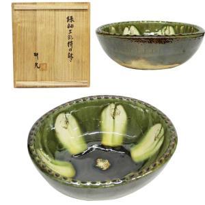 船木研児 緑釉三彩楕円鉢 共箱 民芸 y-154|antiquesjikoh