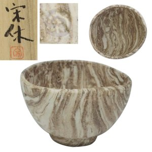 柴田宗休 少名窯 練上ぐい呑 酒器 共箱 y-170|antiquesjikoh
