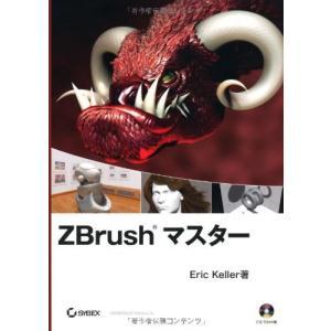 ぬいぐるみ ZBrush Master W/ DVD Eric Keller Japanese Trans. by Studio Lizz F/S  Japan New