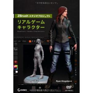 ぬいぐるみ ZBrush Studio Project: Realistic Game Characters w/ DVD Japanese F/S Japan New