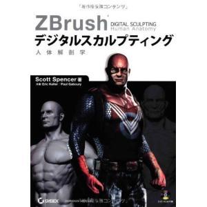 ぬいぐるみ ZBrush Digital Sculpting Human Anatomy w/DVD Japanese Trans F/S Import Japan New