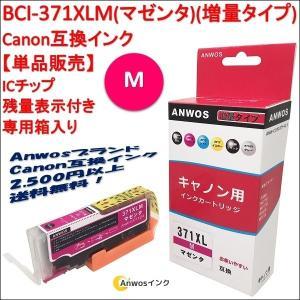 Canon キャノン BCI-371XLM(マゼンタ)(増量タイプ) 互換インクカートリッジ 単品 ICチップ付き 残量表示有り 専用箱入り