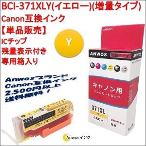 Canon キャノン BCI-371XLY(イエロー)(増量タイプ) 互換インクカートリッジ 単品 ICチップ付き 残量表示有り 専用箱入り