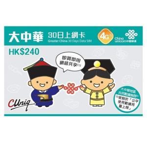 SIMカード 大中華 30日間 中華圏用(中国 全省、香港、マカオ、台湾) 5GB X 1枚 簡易日...