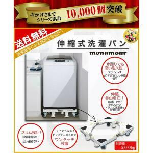 洗濯機パン 置き台 冷蔵庫 台 キャスター付 可動式ダブルホイール 大型固定ジャッキ 耐荷重500kg