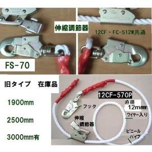 藤井電工「12CF-570P-250-zaiko」Mサイズ直径12mm長さ1900mm 旧型番で特価 ワイヤー入り ランヤードのみ ツヨロン anyoujiya-1