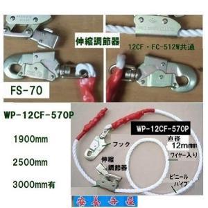 藤井電工「12CF-570P-zaiko」Mサイズ直径12mm長さ1900mm 旧型番で特価 ワイヤー入り ランヤードのみ ツヨロン|anyoujiya-1