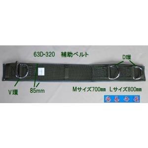 旧型番で特価「63D-320-L-zaiko」緑の補助ベルのLサイズ(長さ800mm)林業・一般作業|anyoujiya-1