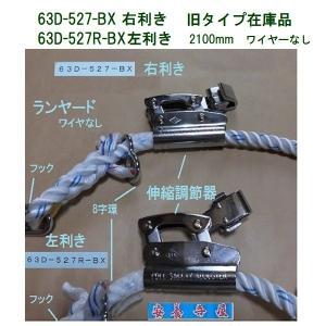 藤井電工「63D-527R-LY250-zaiko」 左利き 旧タイプで8字環付 1本吊り兼用 ワイヤ-なし   |anyoujiya-1