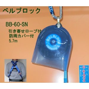 昇降移動用墜落防止器具 ベルブロック BB-60-SN 5.7 引寄せロープ付 「beru-bouu」 防雨カバー付き ヤネロップ|anyoujiya-1