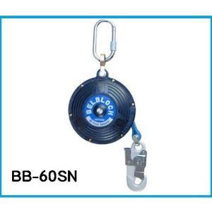 昇降移動用墜落防止器具 BB-60-SN 5.7 引寄せロープ付 「beruburo-01」 防雨カバーなし ヤネロップ ベルブロック|anyoujiya-1