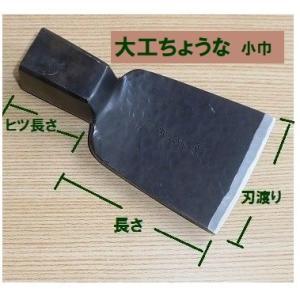 大工ちょうな(小巾型)「daiku-029」 張娜 宮大工道具 刃巾80mm、全長150mm、重さ640g anyoujiya-1