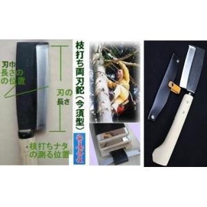 枝打鉈175匁「edauchinata-imasu-175」(今須型)木鞘付 柄付重さ780g|anyoujiya-1