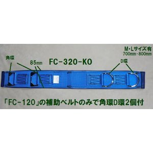 「FC-320-L-KO-zaiko」旧タイプ 胴・補助ベルトのうちの補助ベルトLサイズ(800mm)のみ販売 |anyoujiya-1