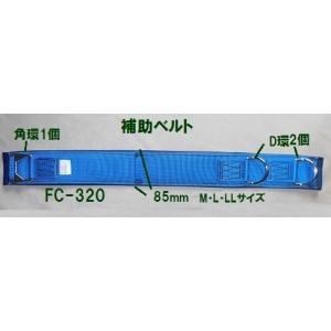 補助ベルト「FC-320-L-zaiko」旧タイプの補助ベルトで在庫処分品 補助ベルトのみでLサイズ(800mm)特価 |anyoujiya-1