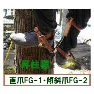 藤井電工 昇柱器「FG-1」 ツヨロン 《直爪の昇降機》 ★おまけ付★ 木登り 枝打ち anyoujiya-1
