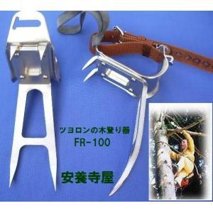 木登り器「FR-100」の昇降時の足金具 ツヨロン |anyoujiya-1