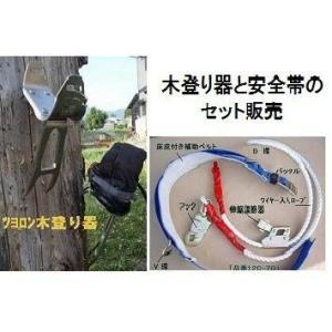 木登り器「FR-100」 品番「fujii-02」 安全帯「WP-12C-70-M-LY250」 オマケ付  直径12mmワイヤー入りロープ 2500mm長さ anyoujiya-1
