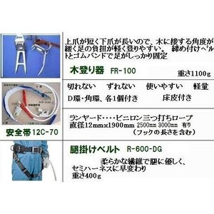 木登り器「FR-100」 品番「fujii-05」安全帯 「WP-12C-70-M-LY250」腿掛けベルトR-600 3点 オマケ付 ツヨロン ワイヤー入り anyoujiya-1