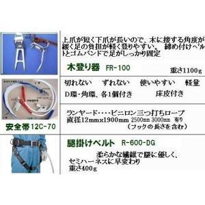 木登り器「FR-100」 品番「fujii-06」 安全帯「WP-12C-70-M-LY300」 腿掛けベルト「R-600」オマケ付  ツヨロン林業用   anyoujiya-1