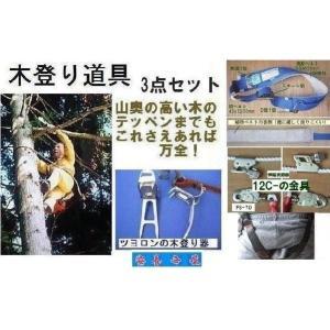 木登り器「FR-100」 品番「fujii-09」 安全帯「WP-12C-70-M-LY300 」ワンタッチ腿掛けベルト「R-600-OT2」  anyoujiya-1