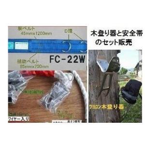 木登り器「FR-100」 品番「fujii-11」 安全帯 「WP-FC-22W-M-LY250」 ワイヤー入り ツヨロン anyoujiya-1