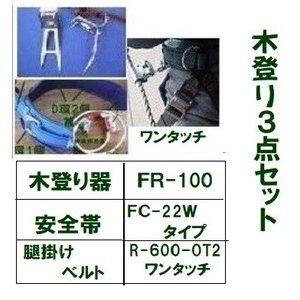 木登り器「FR-100」 品番「fujii-31」 安全帯 「WP-FC-22W-M-LY250」 腿掛けベルト「R-600-OT2」 オマケ付  anyoujiya-1