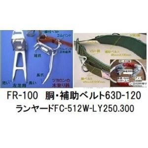 FR-100 「fujii-34-1」「WP-63D-120-M」「WP-FC-512W-LY250」 anyoujiya-1